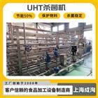 UHT全自动超高温杀菌机 果汁饮品杀菌设备