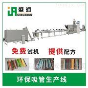 EXT100单螺杆生产大米吸管