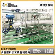 CXP-PAS厂家定制 预热灭酶器 果汁牛奶自动化杀菌机