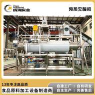 CXP-PAS百香果汁饮料加工设备 专用预热灭酶器