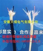 KCAFFP-2*7*0.3耐高温补偿导线/天缆供应