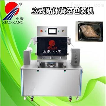 DH-ZT包装海参海产品贴体真空包装机