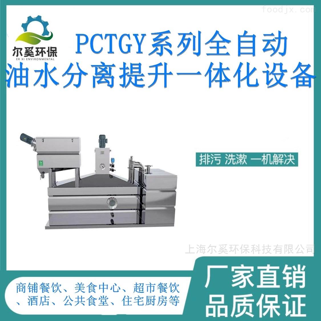 上海��奚PCTGY商�I全自���提升油水分�x器