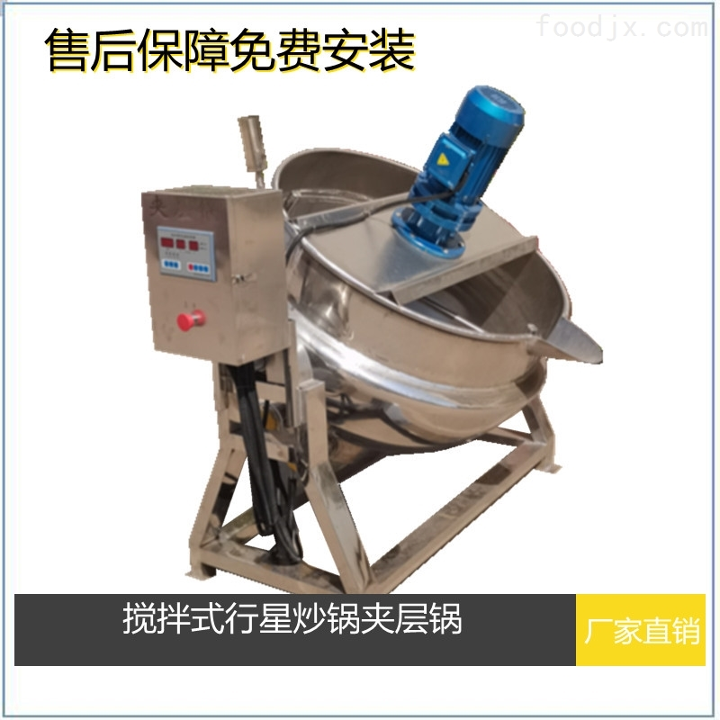 50-600L蒸汽电加热夹层锅带搅拌炒锅熬糖