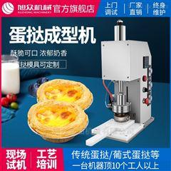 DT-01桌面台式自动蛋挞成型机港式葡挞蛋挞机