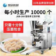 JGB-160小型仿手工商用水饺机旭众自动饺子机