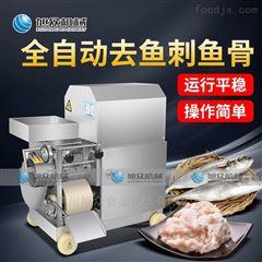 XZC-160自动鱼肉采肉机商用鱼制品加工去骨机