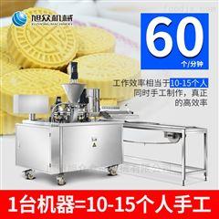 XZ-30自动杏仁饼机绿豆饼机多功能炒米饼机