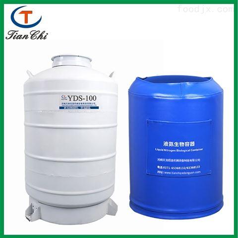 灵武干冰罐100升天驰液氮罐YDS-100