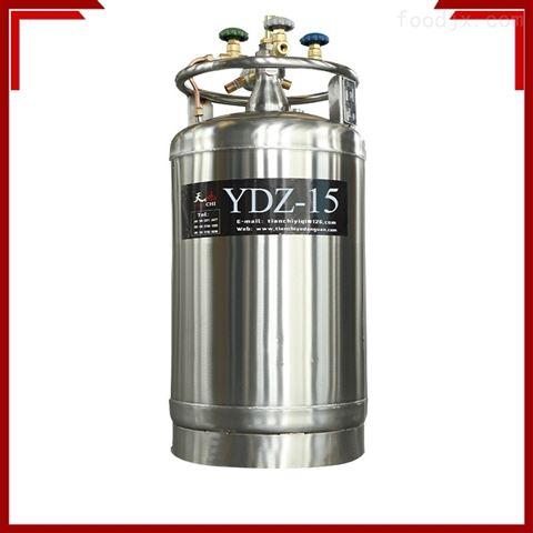 随州自增压液氮罐天驰YDZ-15不锈钢杜瓦罐