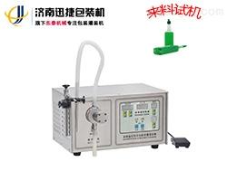 医药用磁力泵液体灌装机