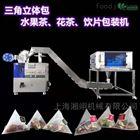 XY-100SJ-4D三角包八宝茶、花草茶、配方茶袋泡包装机