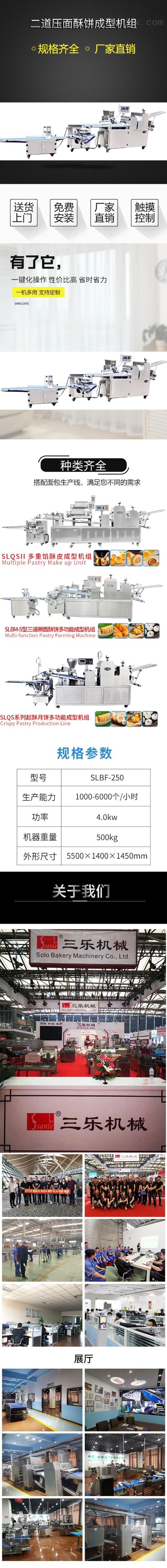 250酥饼详情.jpg