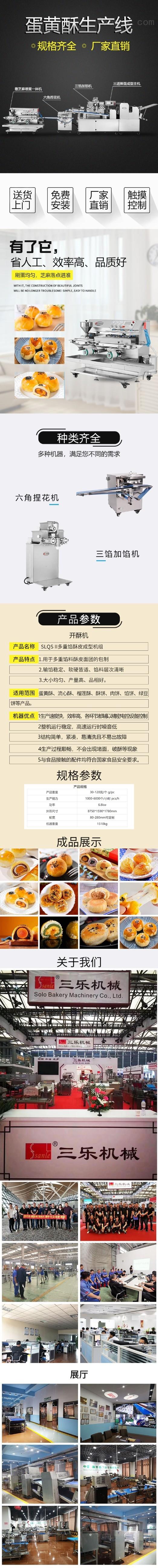 蛋黄酥生产线详情.jpg