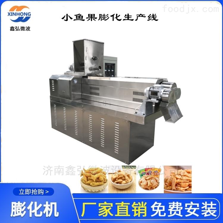 小鱼果膨化机生产线 鑫弘膨化设备