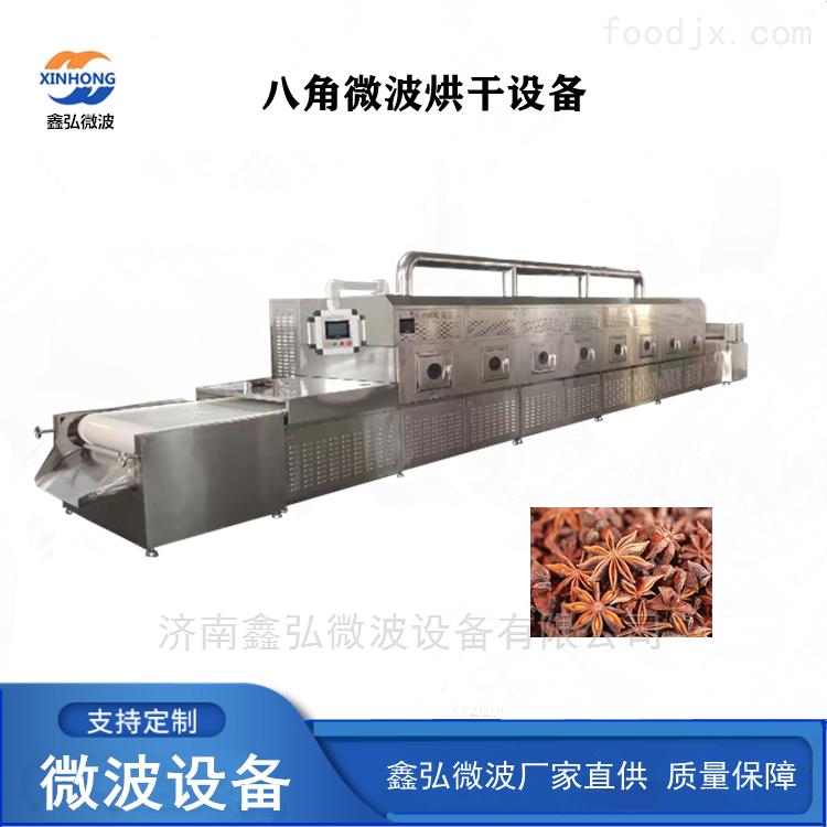 调味料微波烘干机 八角低温杀菌干燥设备