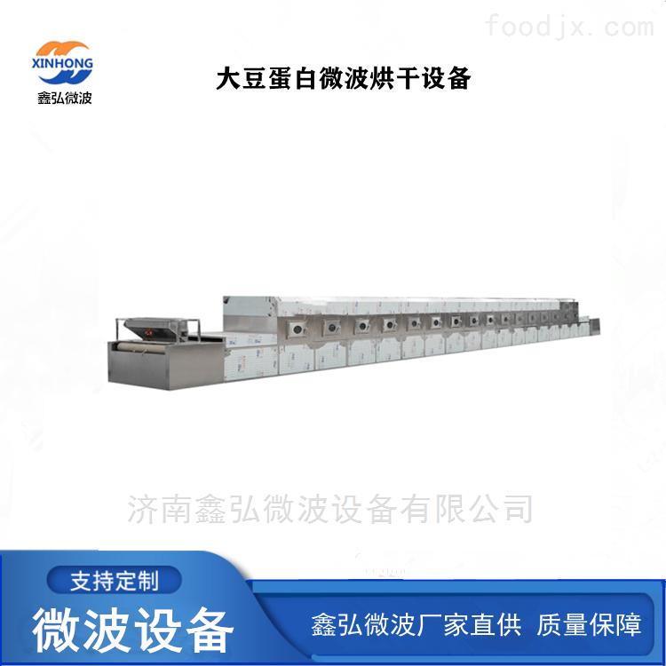 隧道式微波干燥机 大豆蛋白微波设备