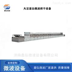 XH-20KW隧道式微波干燥机 大豆蛋白微波设备