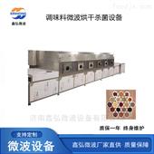 XH-45KW调味品干燥杀菌微波设备 适用多种产品