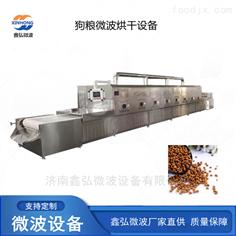 XH-20KW狗粮微波烘干设备 宠物零食干燥灭菌机