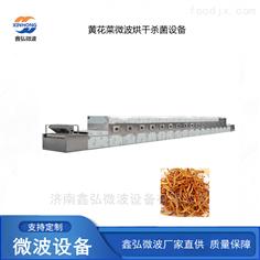 XH-45KW黄花菜微波干燥杀菌设备