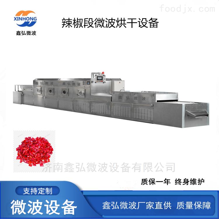 辣椒段微波隧道式干燥设备