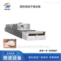 XH-45KW面粉微波干燥杀虫卵设备 鑫弘微波设备