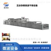 XH-45KW微波设备厂家 五谷杂粮微波烘干设备