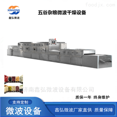 XH-45KW隧道式五谷杂粮微波烘干设备