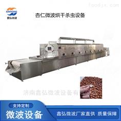 XH-45KW杏仁微波干燥设备 干果烘干杀菌机械
