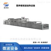 XH-45KW鑫弘营养餐微波加热设备 盒饭微波回温设备