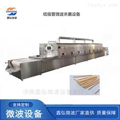 XH-45KW微波纸壳纸管干燥机 纸板干燥设备