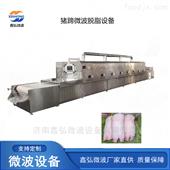XH-45KW猪蹄隧道式微波脱脂设备 鑫弘厂家直供