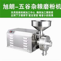 HK-820粮食现场加工店专用小型黑米磨粉机