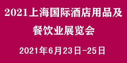 2021上海國際酒店用品及餐飲業展覽會
