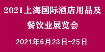 2021上海国际酒店用品及餐饮业展览会