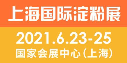 第十六屆上海國際淀粉及淀粉衍生物展覽會