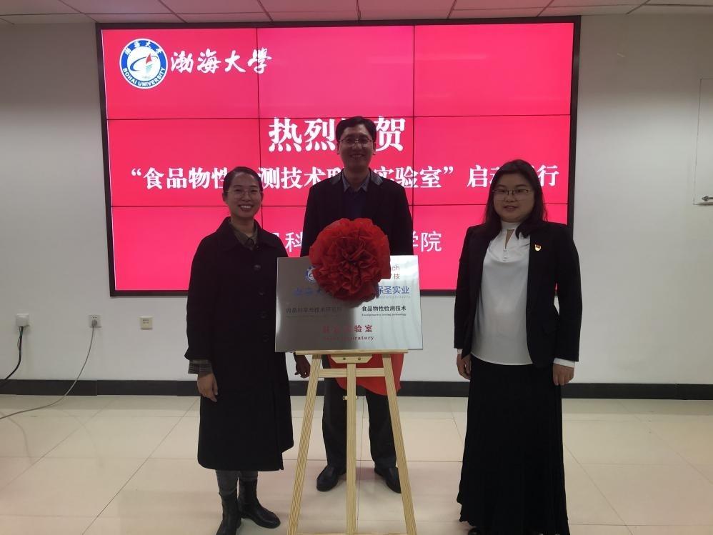"""热烈祝贺渤海大学与上海保圣科技 """"食品物性检测技术联合实验室""""启动运行"""