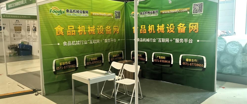 2021年第18屆中國(青島)國際食品加工和包裝機械展覽會