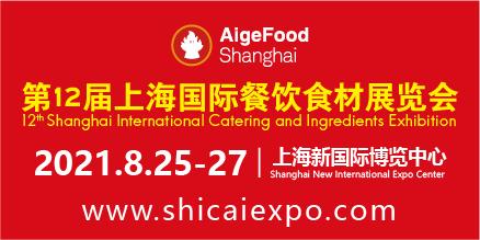 第12屆上海國際餐飲食材展覽會