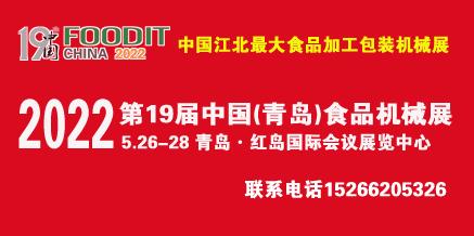 2022第19屆中國(青島)國際 食品加工和包裝機械展覽會