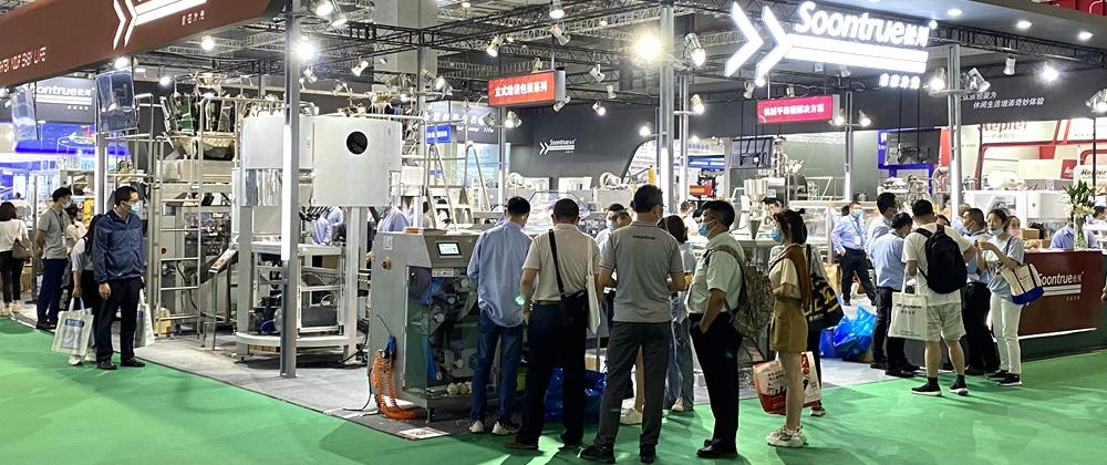 第二十七屆上海國際加工包裝展覽會ProPak China 2021