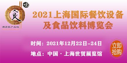 2021上海国际餐饮设备及食品饮料博览会