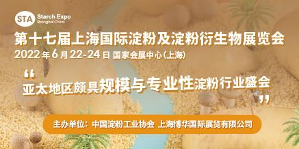 第十七届上海国际淀粉及淀粉衍生物展览会