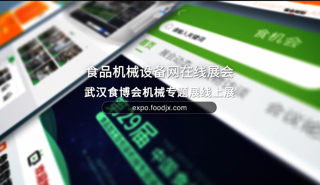 第29屆中國食品博覽會食品加工及包裝機械專題展——線上展會