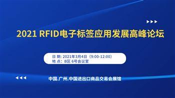 2021 RFID电子标签应用发展高峰论坛