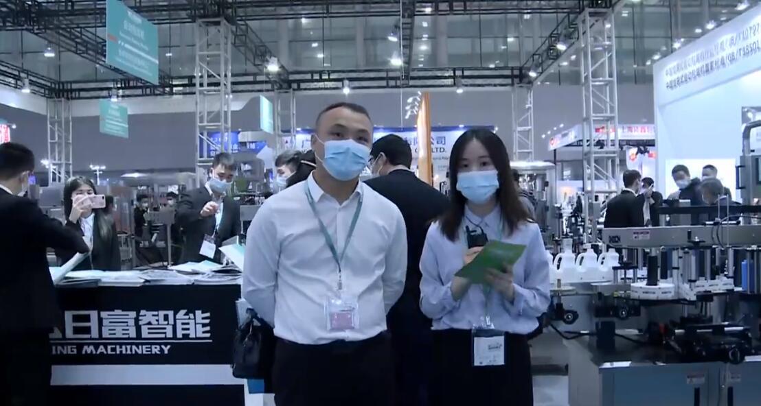廣州市日富包裝機械有限公司
