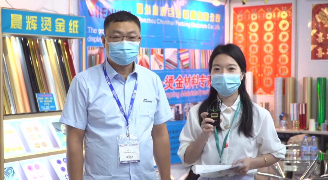 温州晨辉包装材料有限公司