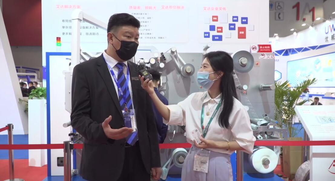 艾达(广东)智能设备有限公司