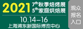 2021第7届中国国际焙烤秋季展览会